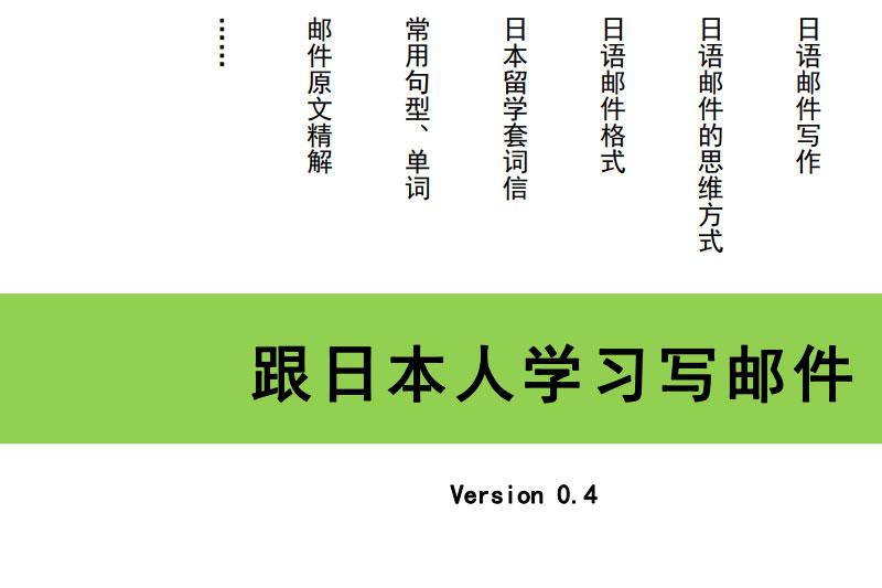 《日语商务/留学申请邮件写作教程》PDF文档