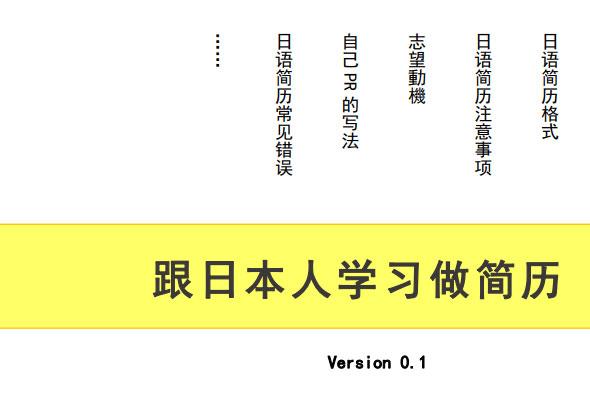 《教你做日语简历履历书》PDF电子版