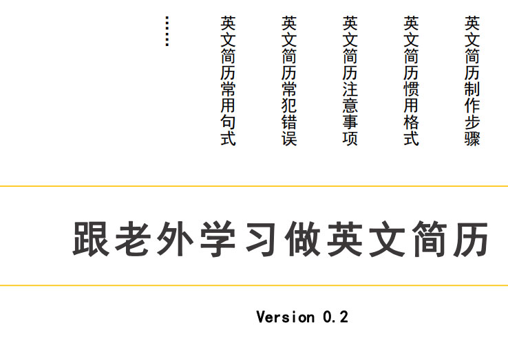 《跟老外学习做英文简历》PDF文档