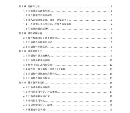 跟日本人学习写邮件