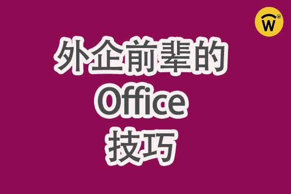 外企Office技巧(Word,Excel,PPT,Outlook,通用技巧)