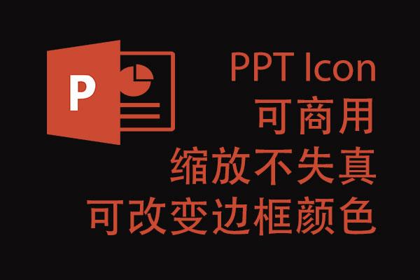 PPT图标Icon,可商用,支持改变填充和边框颜色,缩放不失真