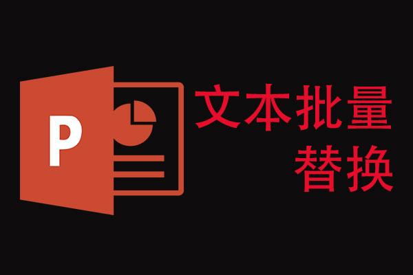 PowerPoint文本批量替换VBA插件