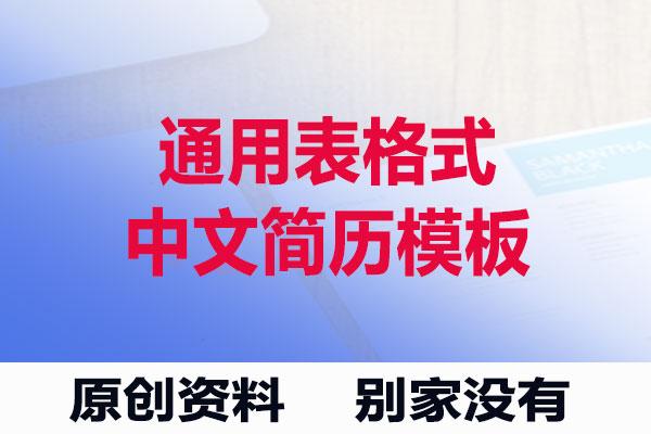 通用中文表格式简历模板  实测通过众多企业初审 适用绝大部分行业(设计类除外)