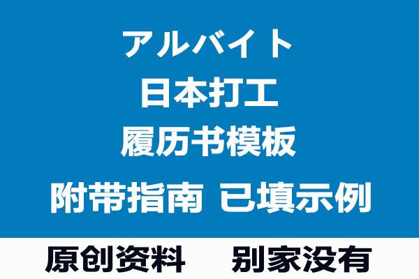 日本打工/兼职履历书模板 简历模板  适合饮食店、便利店、商场等