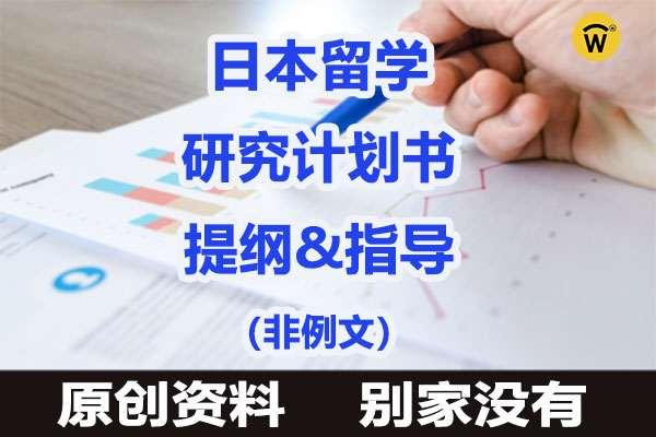 日本留学研究计划书提纲 研究计划书模板
