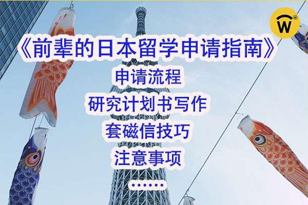 《日本留学申请指南》PDF文档 研究计划书写作技巧 套磁信大学院申请
