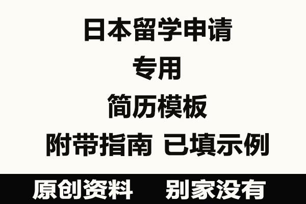 日本留学DIY申请专用简历履历书模板 大学院履历书模板