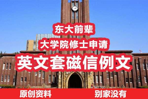 日本大学院申请英文项目套磁信例文 提前联络教授