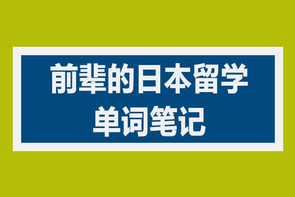 【精华】《日本留学前辈的超实用日语单词笔记》PDF+100多个Word笔记!!!