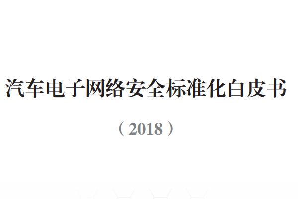 汽车电子网络安全标准化白皮书(2018版)