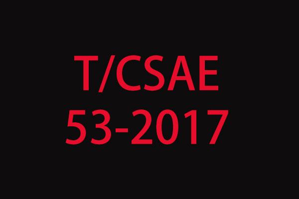 合作式智能运输系统 车用通信系统应用层及应用数据交互标准 T/CSAE 53-2017