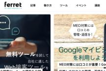 推荐一个不用翻墙也能快速访问的日语网站:Ferret