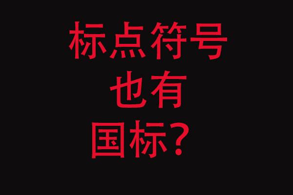 GB/T15834-2011《中华人民共和国国家标准标点符号用法》标点符号国标
