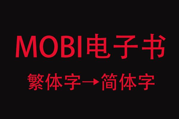 无法将繁体字的Mobi电子书转换为简体字?教你用chrome浏览器轻松搞定