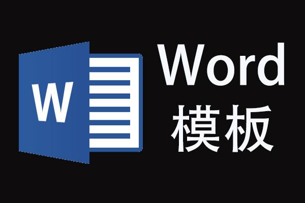 带封面、目录、多级序号标题的Word模板,免排版拿来就用!