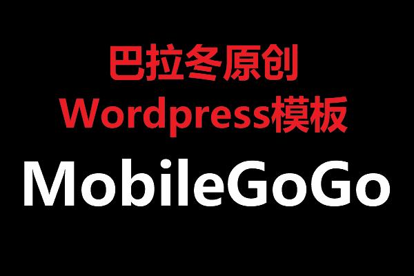 巴拉冬原创WordPress模板-MobileGoGo【面向移动端、响应式设计、速度超快】