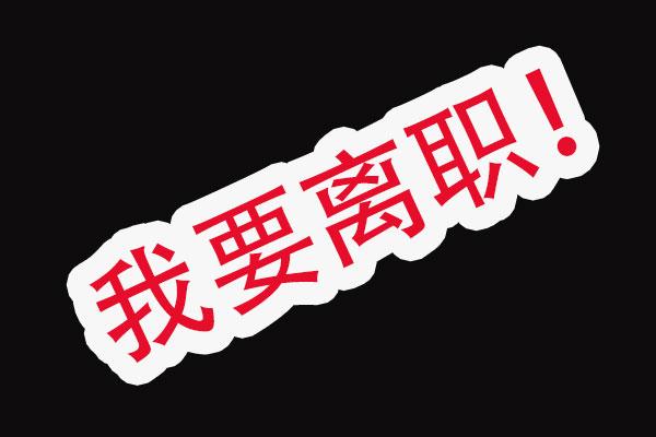 想离职难以启齿?请看中文离职信例文