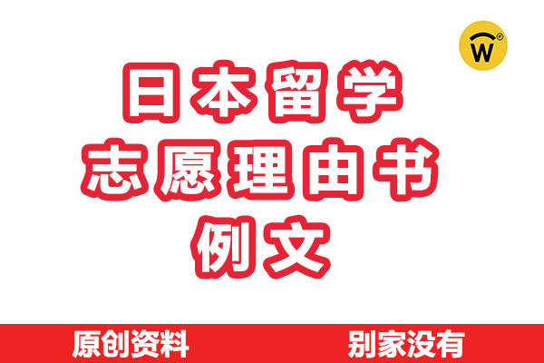 日本留学申请志愿理由书 原创例文 适合中国学生