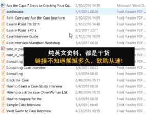 咨询公司case interview资料