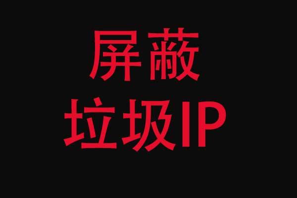 【站长必备】垃圾IP列表,一定要将这些IP都屏蔽掉!