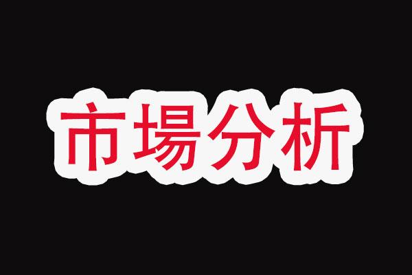今天再记几个单市场相关的日语单词吧!