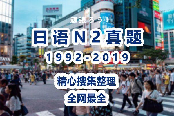 【全网最全】日语能力考试N2真题(1992-2019)!限时分享,手慢无