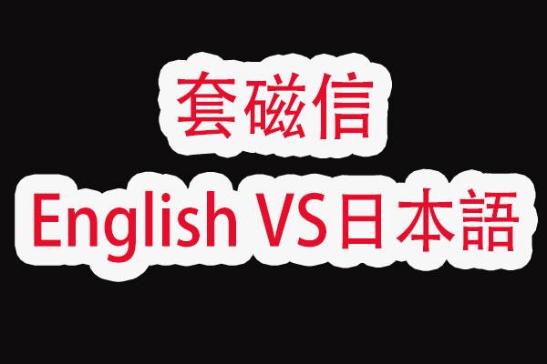 日本留学套磁信用日语还是英语?