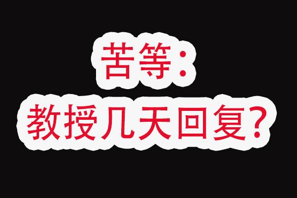 日本教授几天回复套磁信?