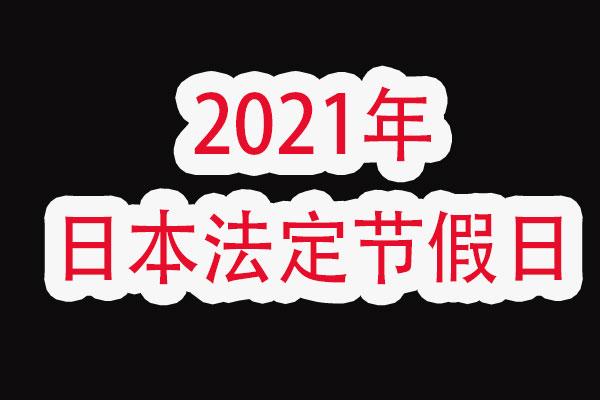 【留学申请咨询】2021年日本节假日安排