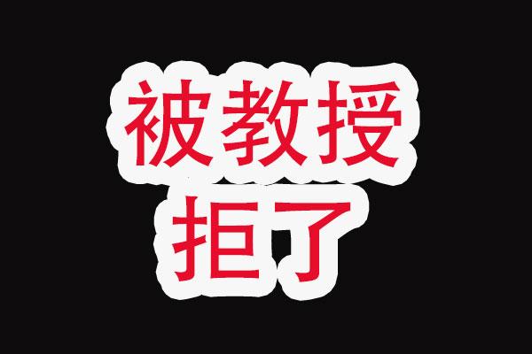 日本留学套磁信被拒如何回复?