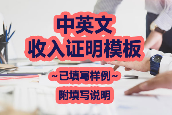 中英文收入证明模板