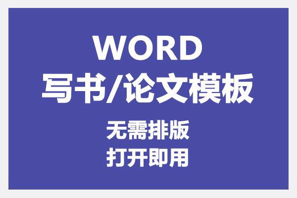 Word书籍/论文/专业文档模板,带封面/目录/自动章节序号,超级方便!