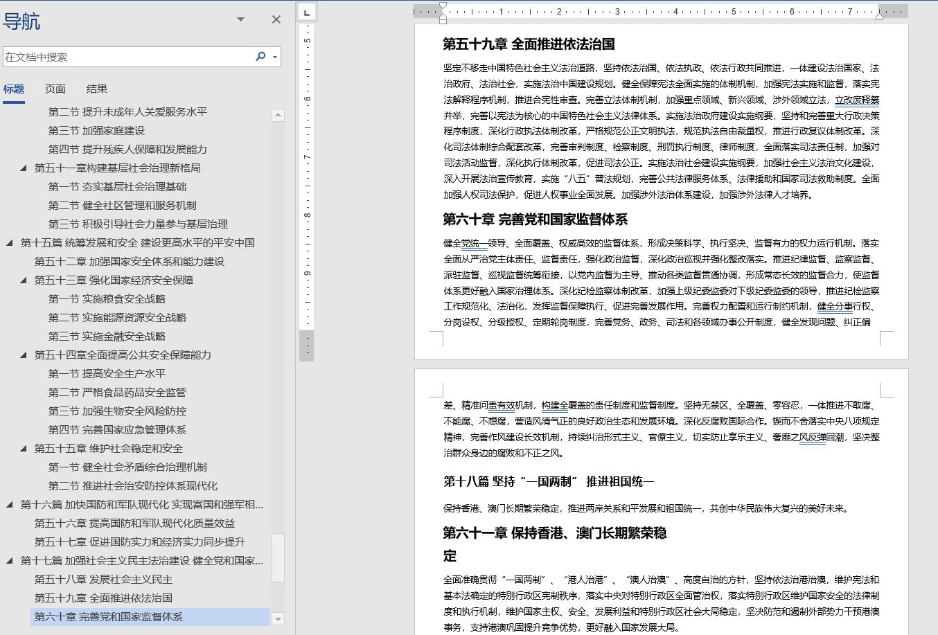 十四五规划全文PDF下载