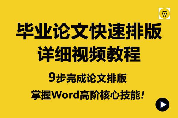 45分钟彻底掌握Word专业排版!2021年最新Word毕业论文排版视频教程!