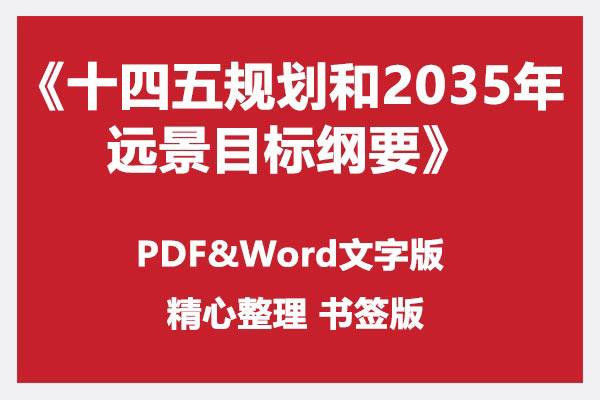 《十四五规划和2035年远景目标纲要》PDF&Word文字版 精心整理 书签版