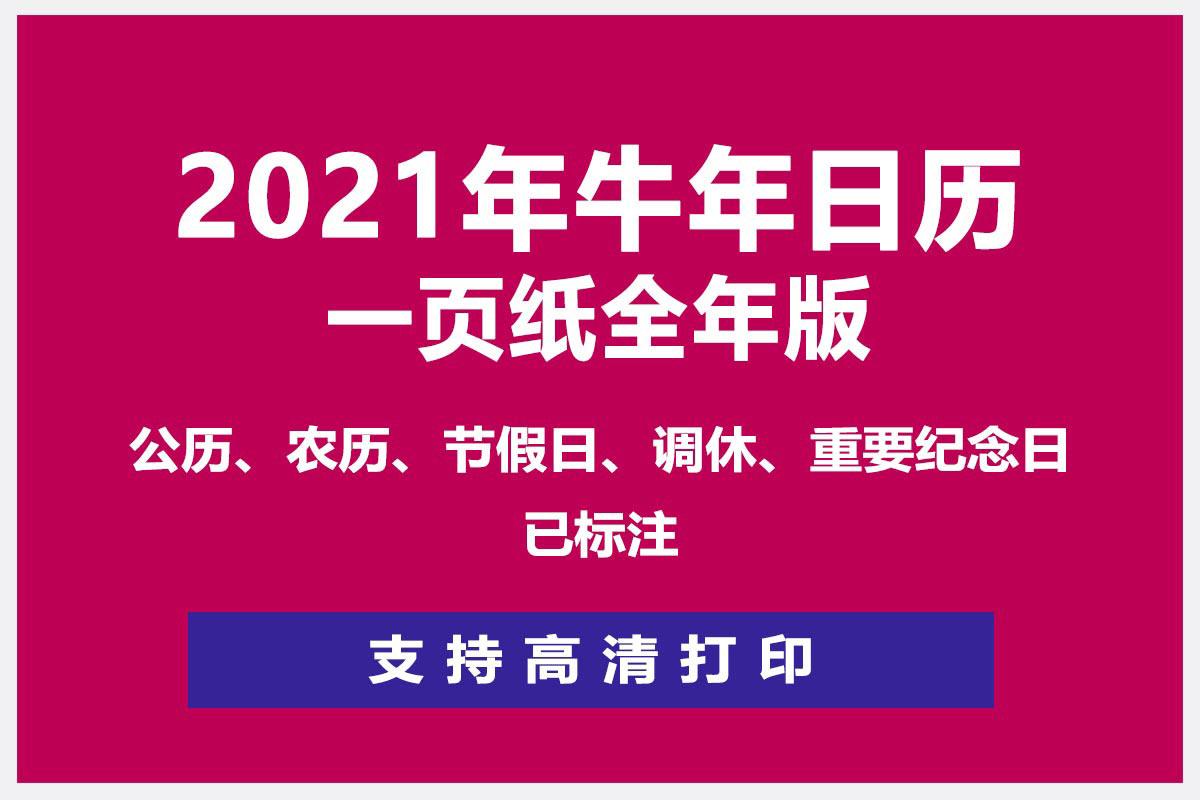 2021年日历1页纸全年版下载 支持高清打印
