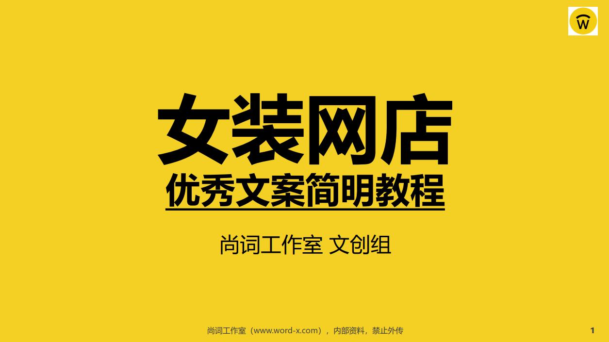 淘宝京东拼多多网店女装网店优秀文案简明教程