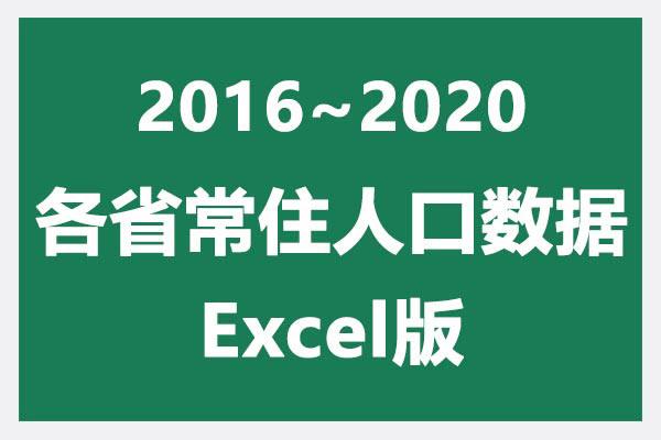 2016~2020年中国各省常住人口数据 Excel源数据下载