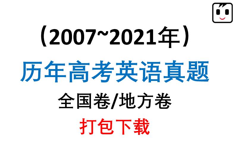 (2007~2021年)历年高考英语真题全国卷/地方卷精心整理版打包下载