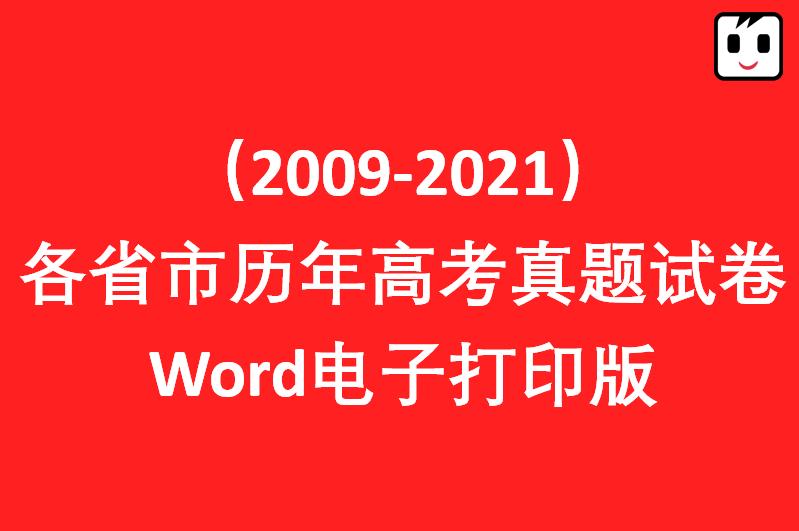 最新整理版(2009-2021)各省市历年高考真题试卷Word电子打印版