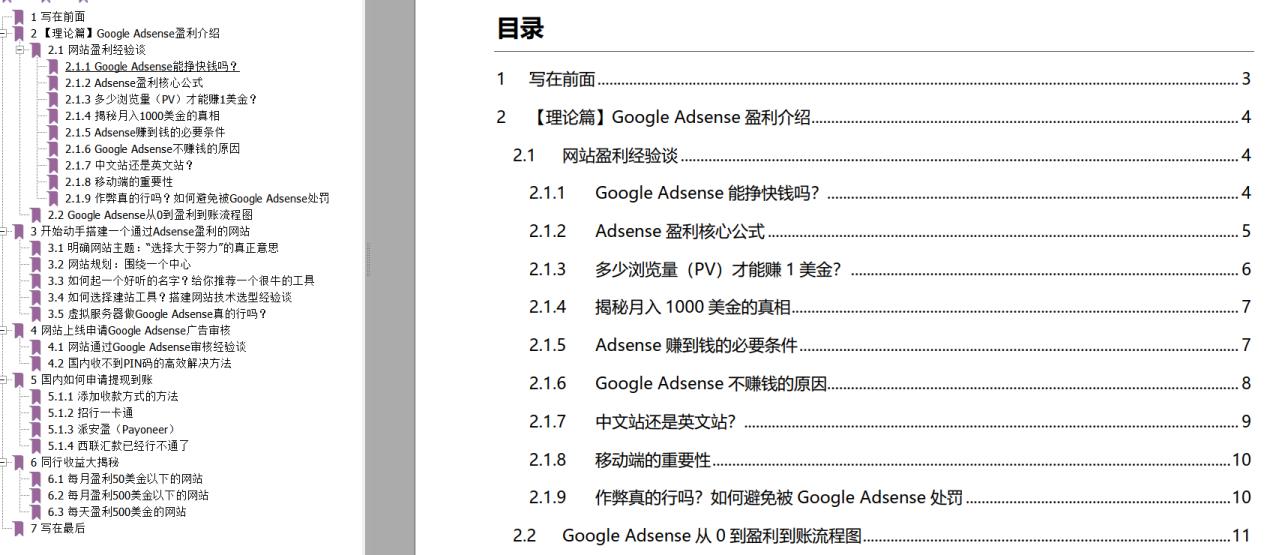 google adsense申请