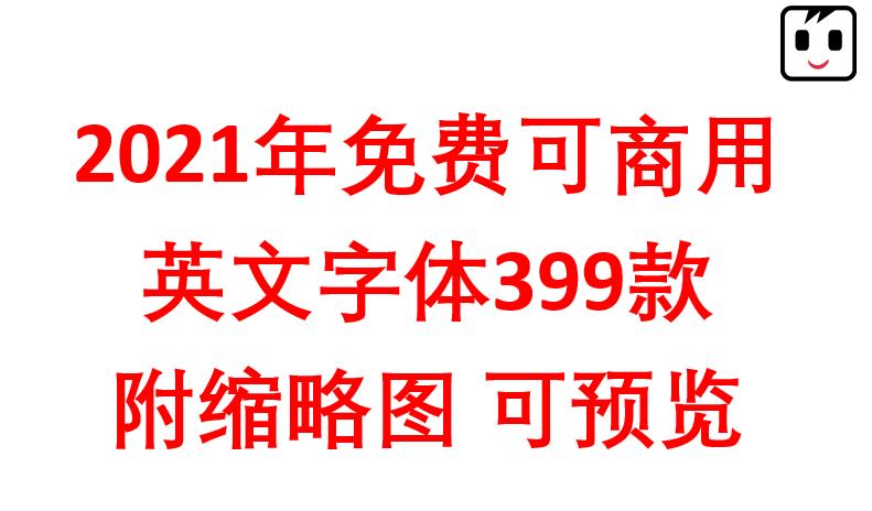2021年英文可商用免费设计字体399款 附缩略图 可预览 ttf格式