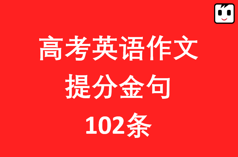 高考英语作文 提分金句102条(2021年整理版)