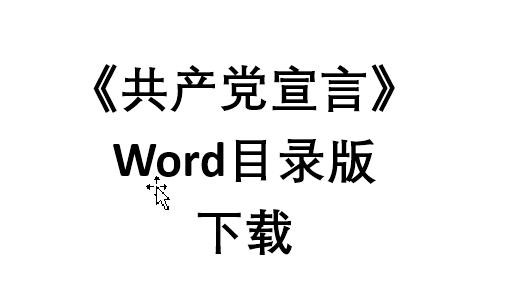 《共产党宣言》Word目录版 读起来让人心潮澎湃、热血沸腾!